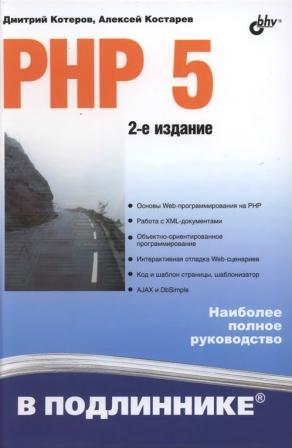Скачать учебник PHP Котеров